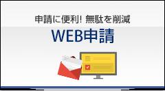 WEB・電子申請